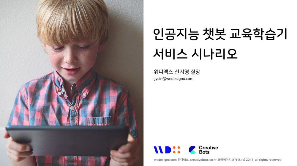 WDX_AI_Chatbot_UX_Service_Scenario.jpg
