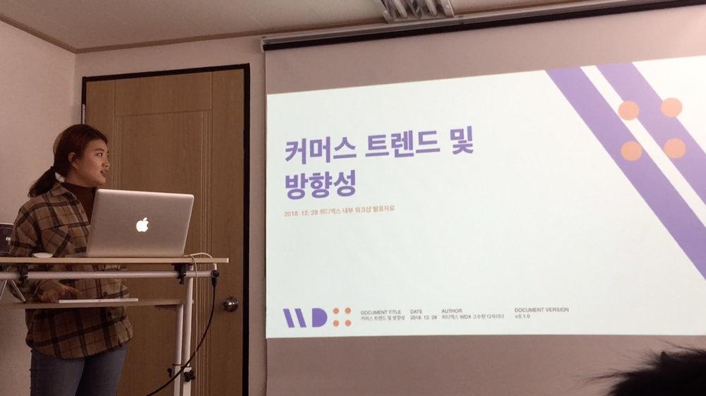 WDX_DesignTalks_1812_011.jpg