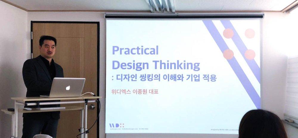 WDX_DesignTalks_1812_03-3.jpg