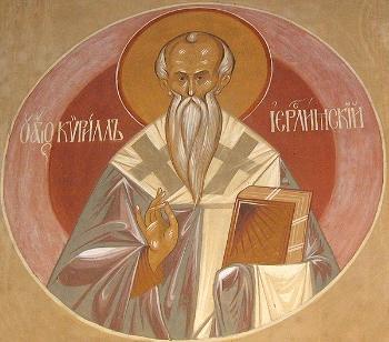 St. Cyril the Archbishop of Jerusalem
