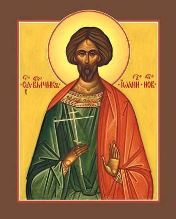 New Martyr John the New of Socchi, who suffered at Belgrade