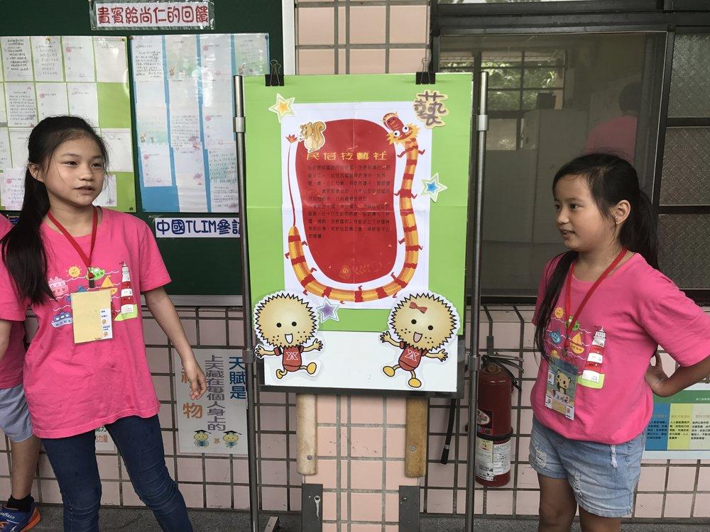 2018.5.26 尚仁國小領導日