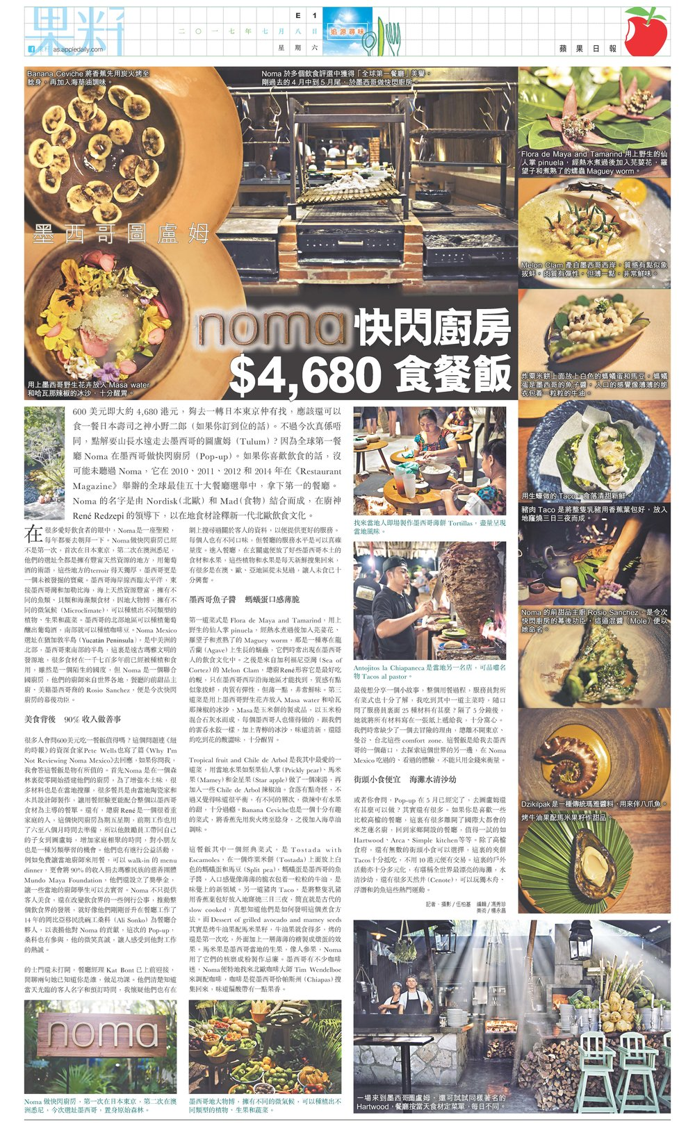 Noma Mexico Apple Daily.170816.jpg