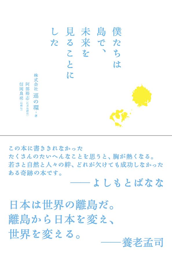 僕シマ_新帯.jpg