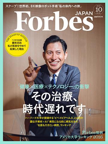 Forbes JAPAN 2016年10月号 No.027