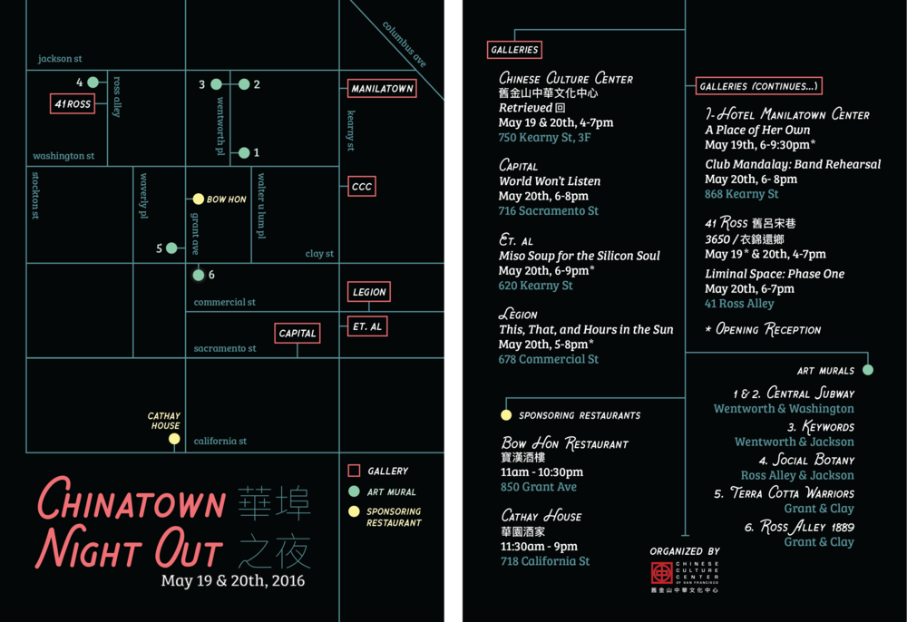 Chinatown Night Out 2016 (Designed by Amy Huang)