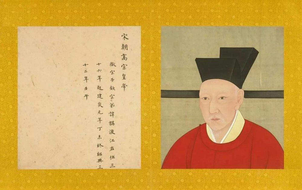 ▲  南宋高宗赵构半身像,图片来源:台北故宫博物院