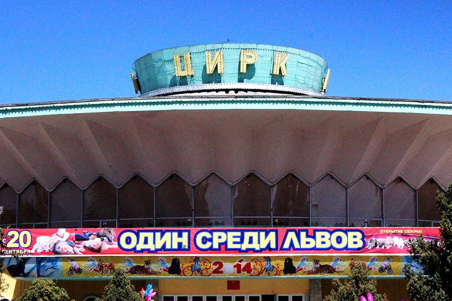 Circus building, Bishkek