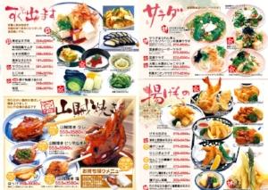 menu_izakaya.jpg