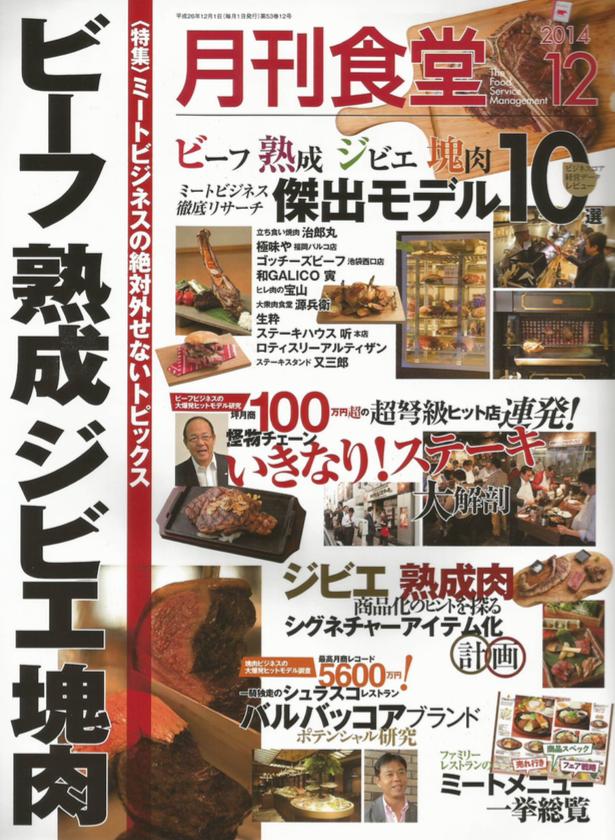 月刊食堂dec 2014.png