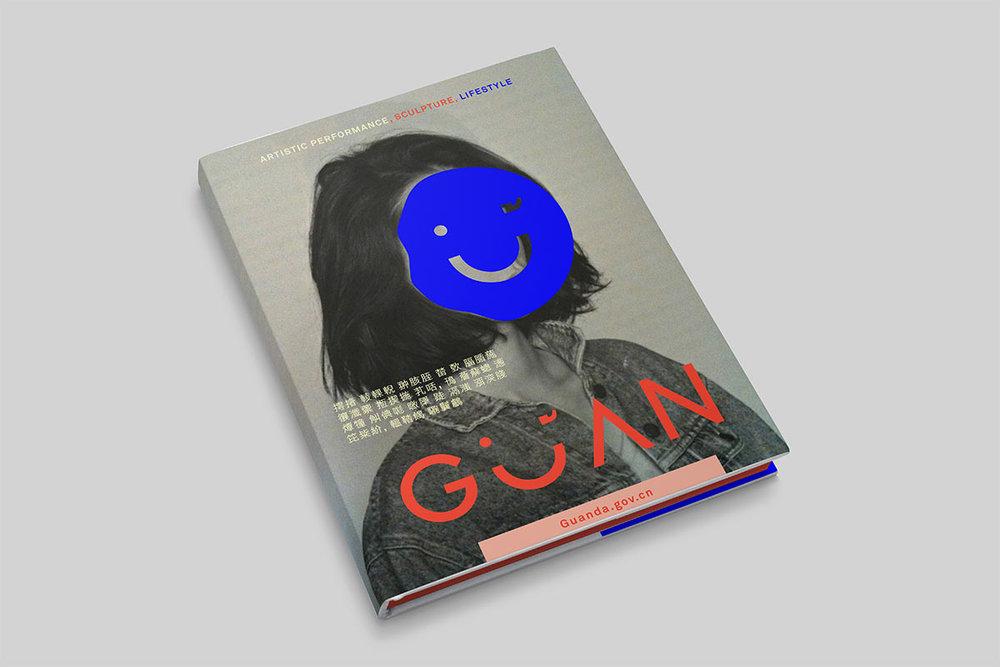 guan3.jpg