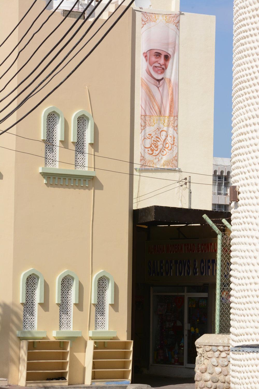Na plakacie wizerunek obecnej glowy Omanu - Sułtan Kabus ibn Sa'id.