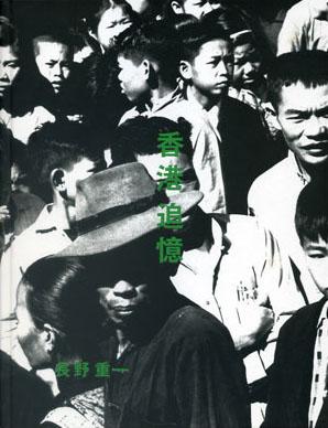 Shigeichi Nagano, Hong Kong Reminiscence 1958