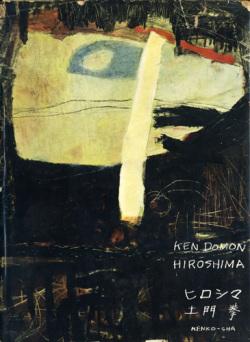 Ken Domon, Hiroshima
