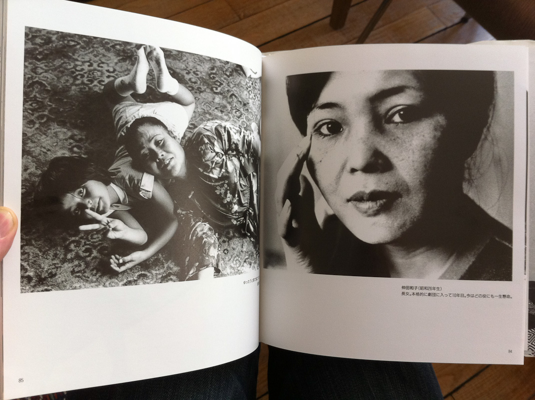 Spread from Ishikawa's book on Sachiko Nakada's Theater Company
