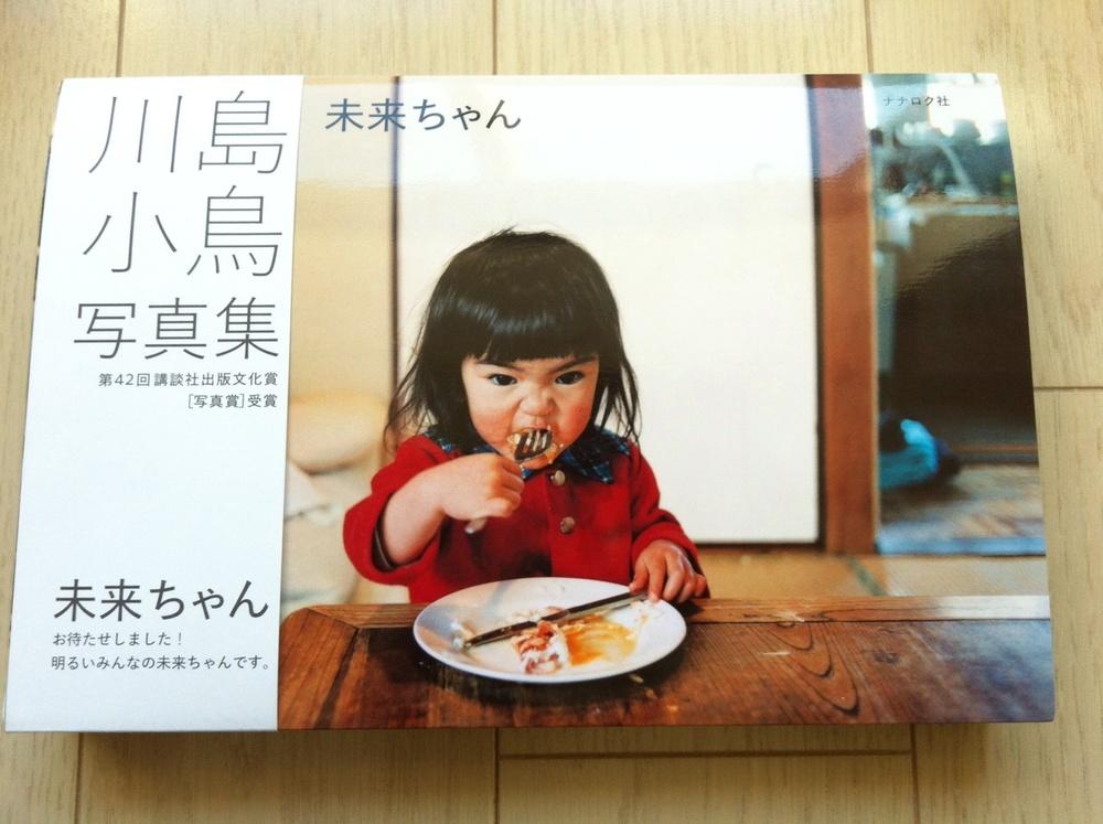 Kotori Kawashima Mirai-Chan Cover2
