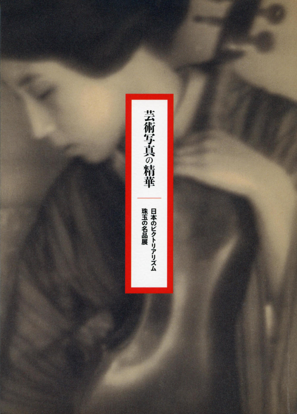 Masterpieces of Japanese Pictorial Photography Cover