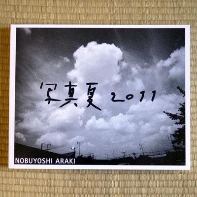 sypal-ARAKI-3-Shamanatsu-2011