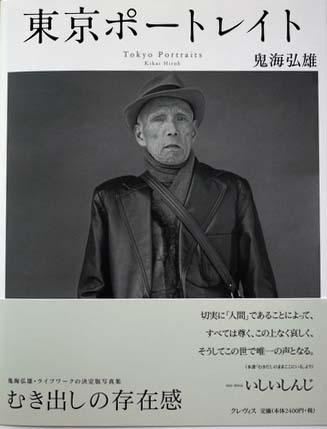 Kikai-Tokyo-Portraits
