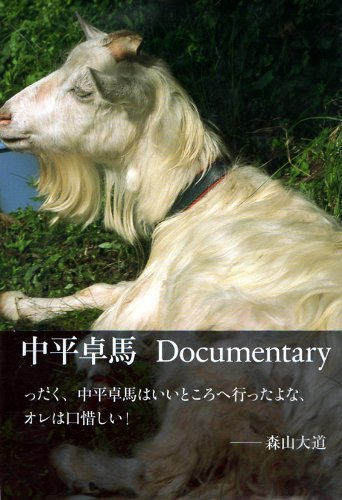Takuma Nakahira, Documentary (Akio Nagasawa publishing)