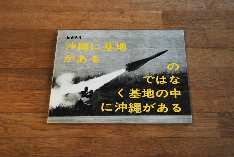 Shomei Tomatsu, Okinawa, Okinawa, Okinawa