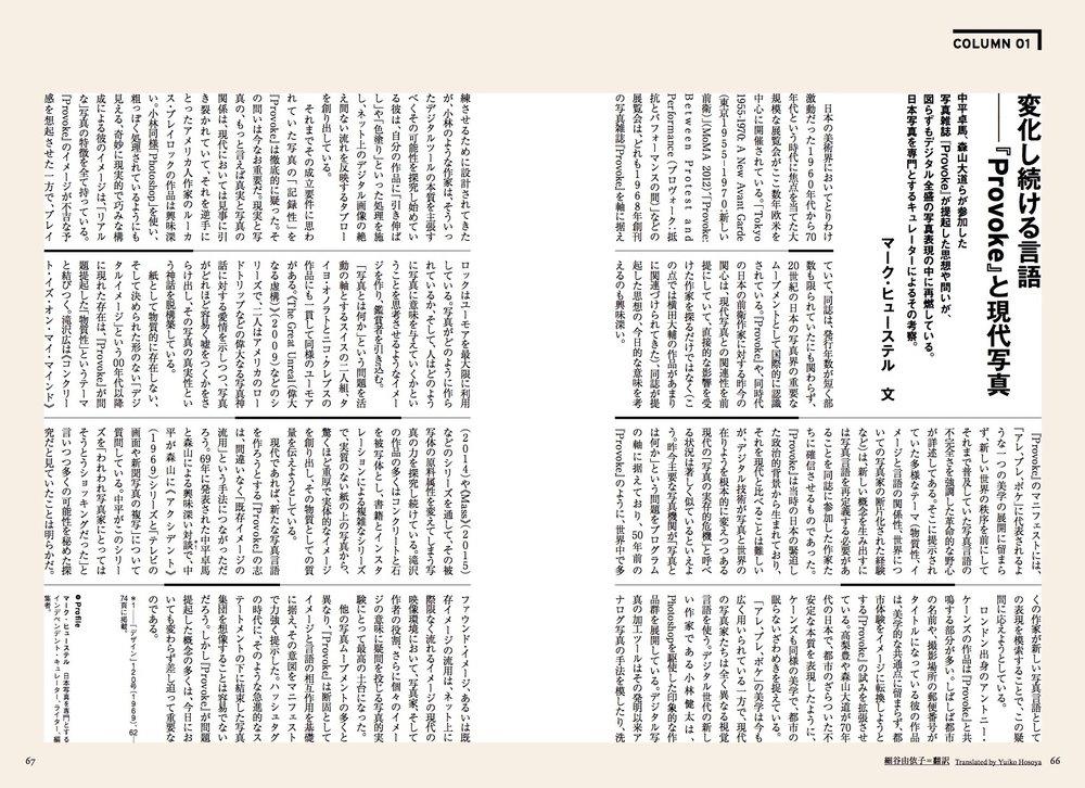 BijutsuTechoP66-67.jpg