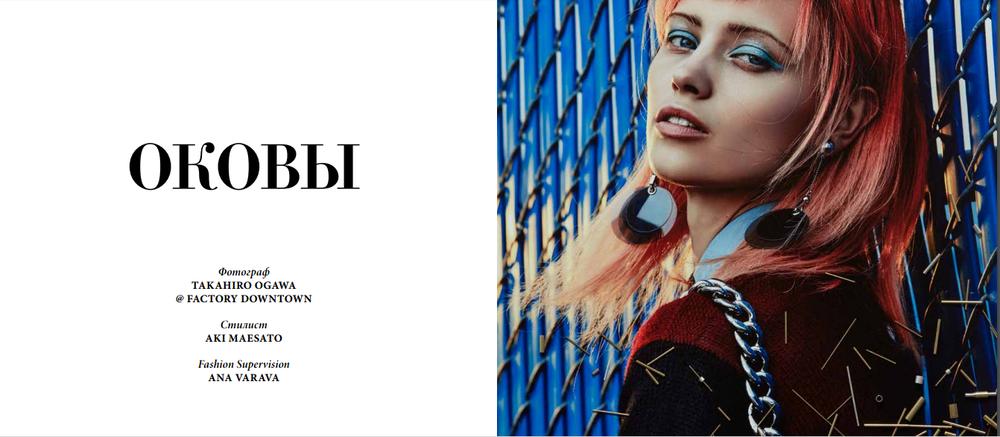 assistant stylist to aki maesato for L'Officiel Ukraine