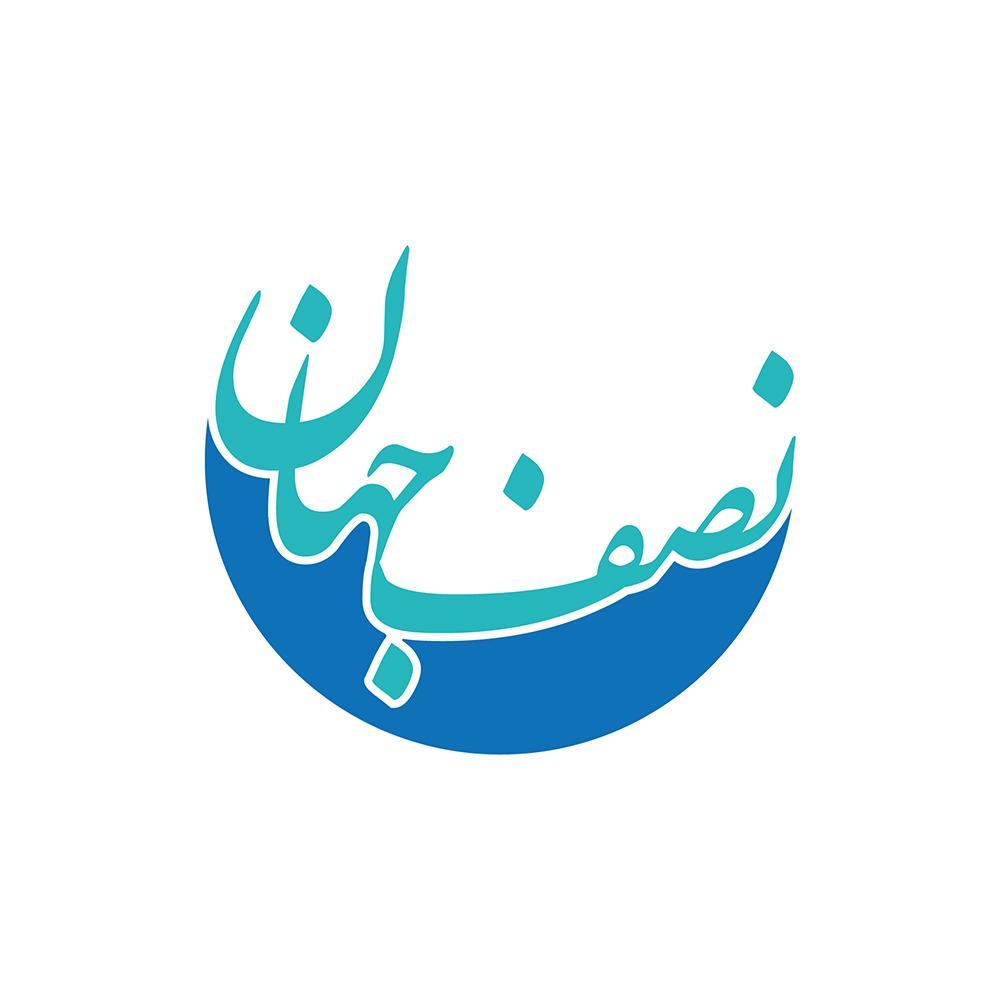 Nesf-e Jahan