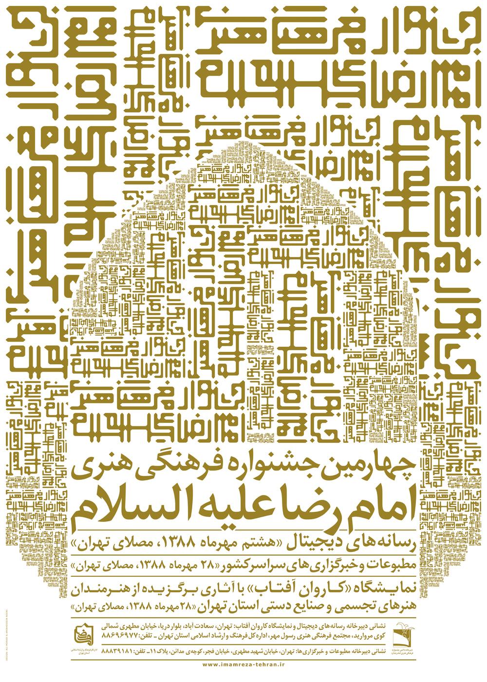"""4th Artistic and Cultural Festival of """"Imam Reza"""""""