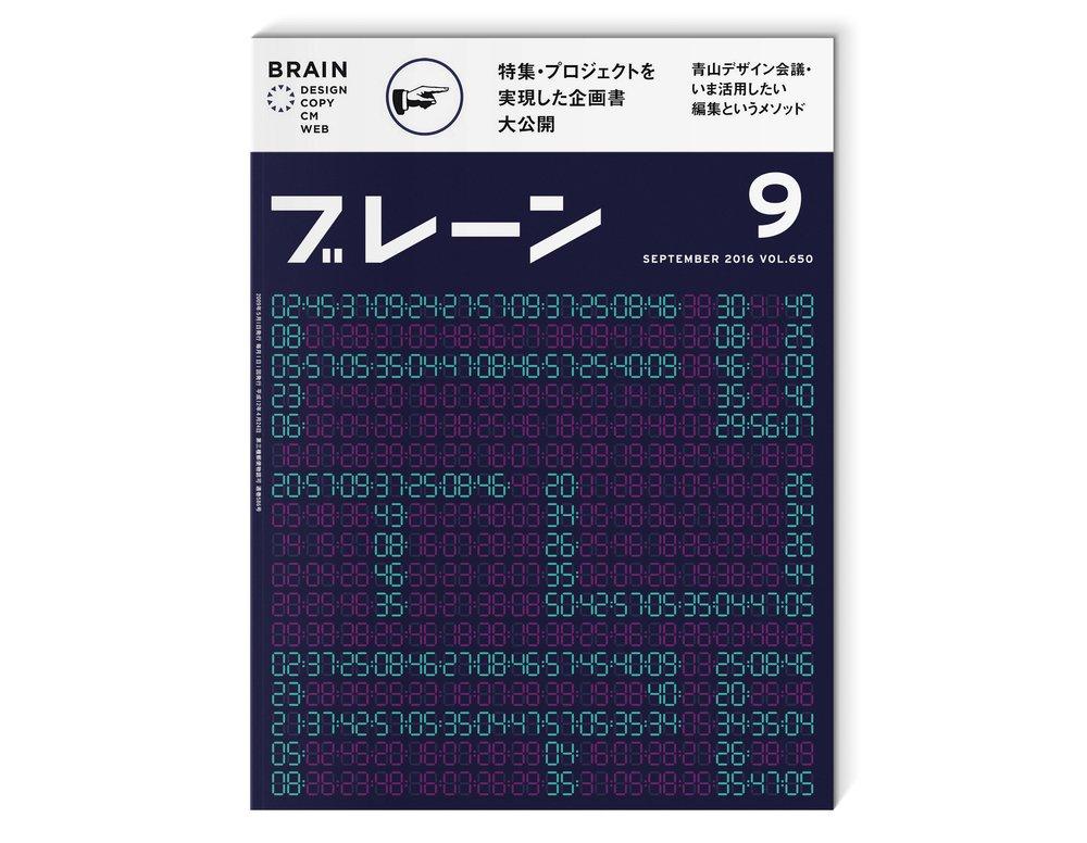 brain-cover-white.jpg