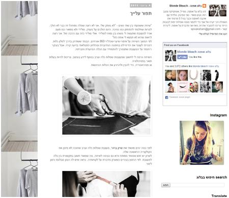כתבה בבלוג שני ספיבק - עיצוב שמלות כלה
