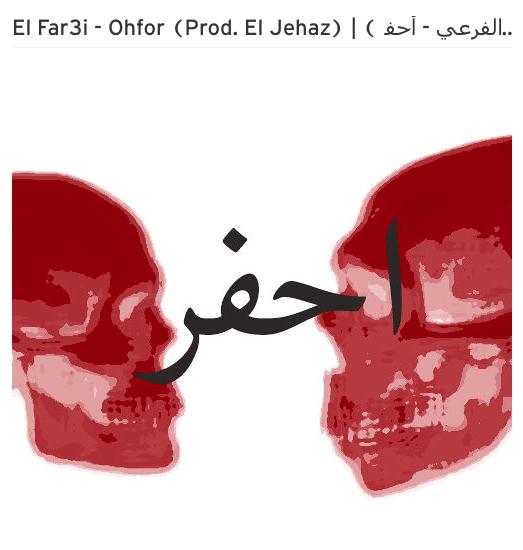 El Far3i - Ohfor
