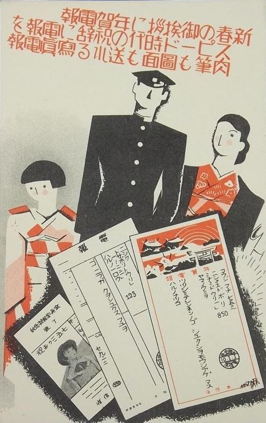 66d521263a76b8b04ba82e88718d314a--japanese-history-old-cards.jpg