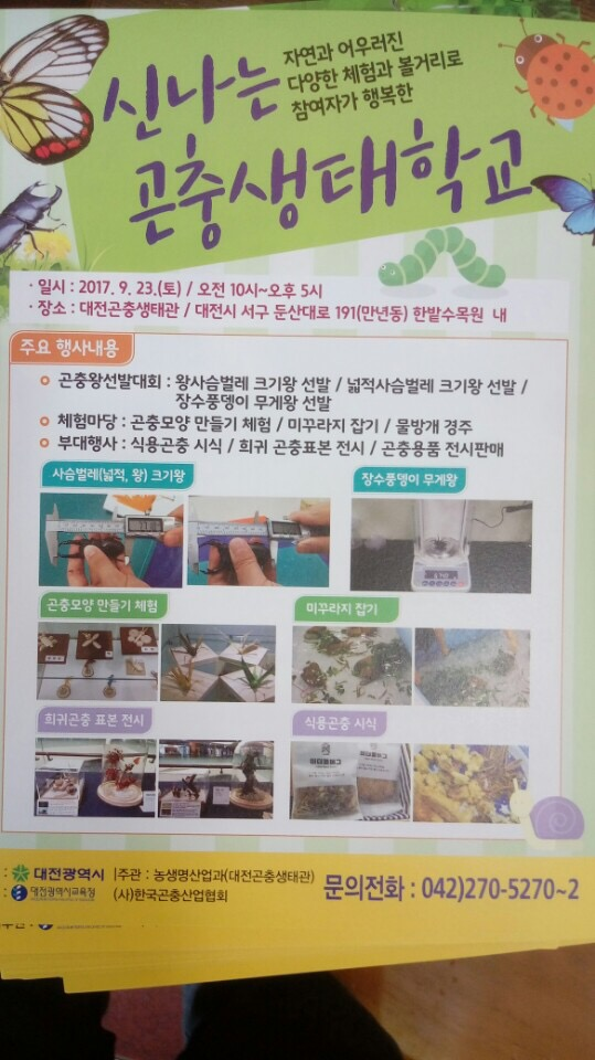 2017 2nd Exhibition in Korea