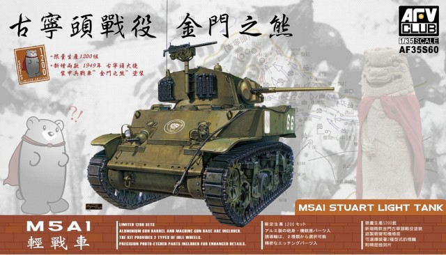 AF35S60, M5A1 Stuart Light Tank