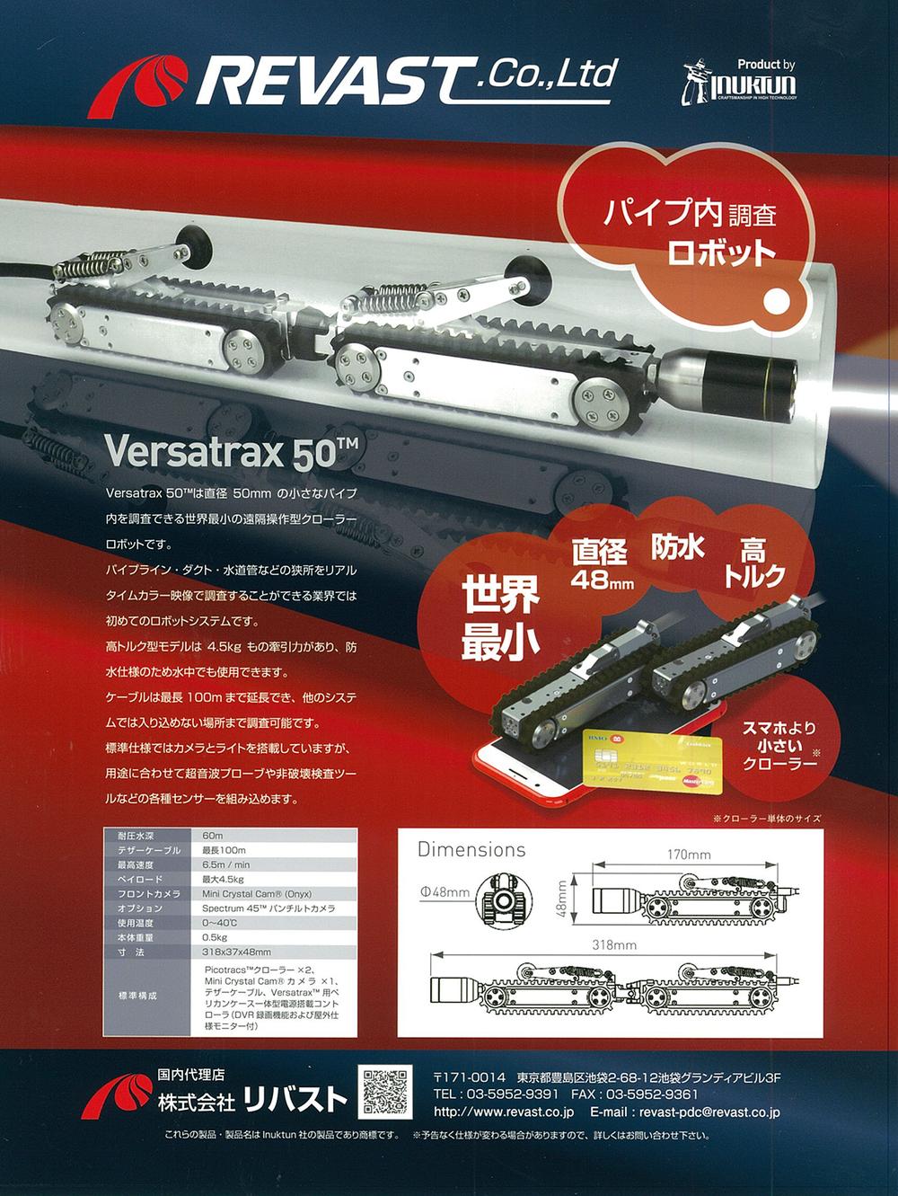 Revast Versatrax 50 Ad.png