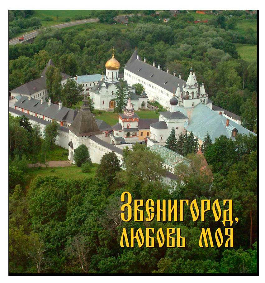 zvenigorod_cover.png