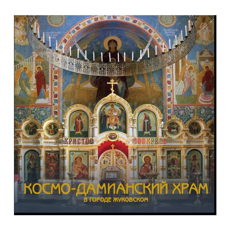 kosmodamian_cover.png