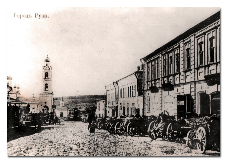 Городъ Руза