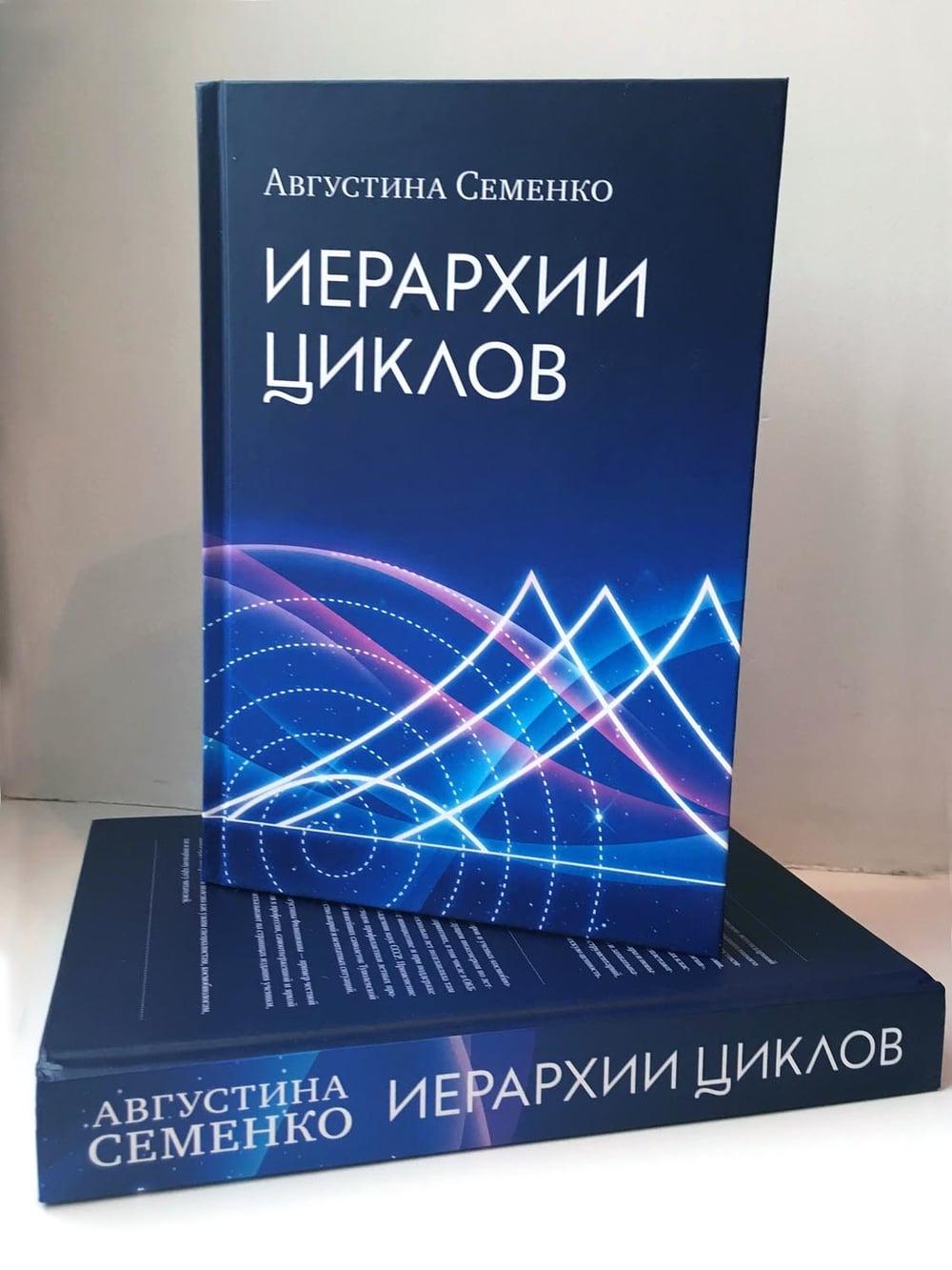semenko_book.jpg