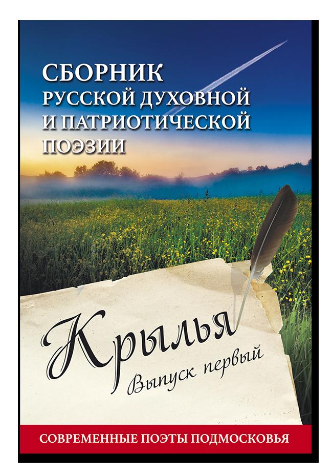oblogka_krilya.png