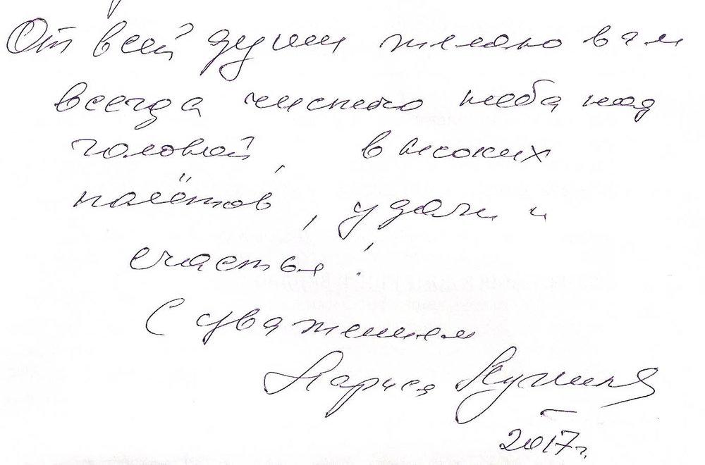 Поздравление жуковчанам с юбилеем города от Л. Лужиной.