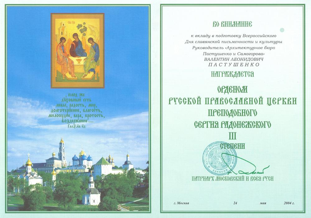 грамота Сергия Радонежского.jpg