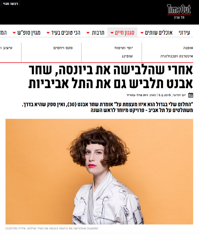 ספטמבר 2018 time out.png