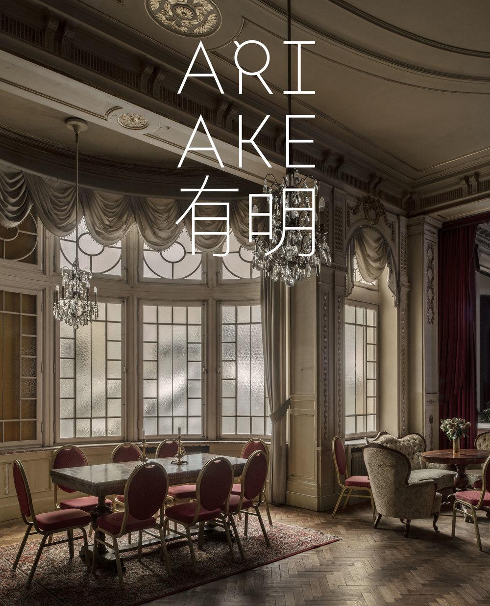 Ariake STockholm.jpg