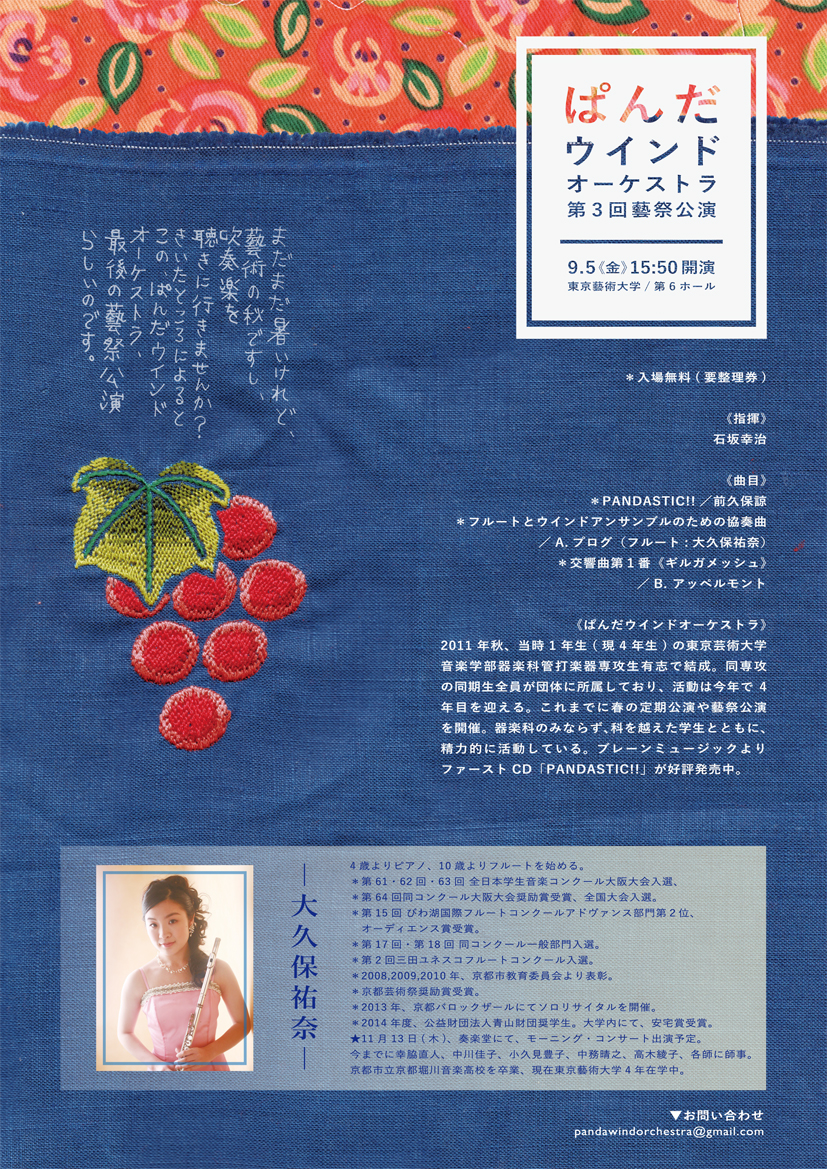 芸祭2014 フライヤー .jpg