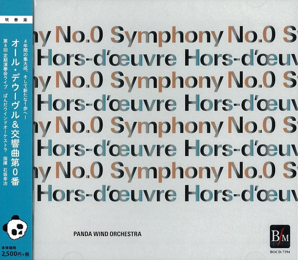 【CD】オール・デウーヴル&交響曲0番/ぱんだウインドオーケストラ :BOCD-7394 :2015/05/15 :ブレーンミュージック / Brain Music