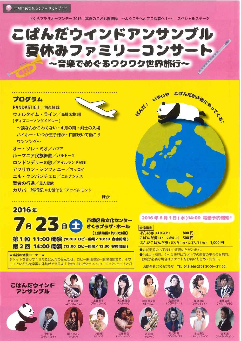 20160723 戸塚こぱんだ.jpg