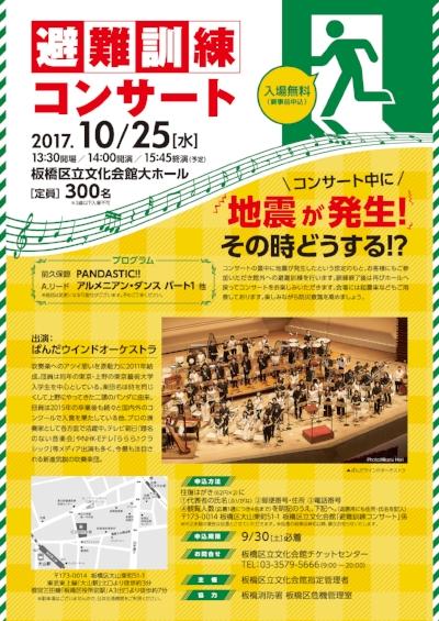 LE147_hinankunren_concert_A4_04ol.jpg