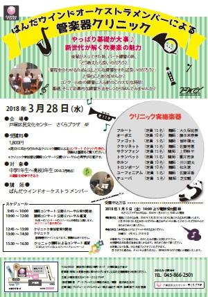 panda.clinic2018.jpg